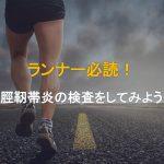 腸脛靭帯炎の検査をしてみよう!ランナー膝で苦しむ方必読!