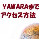 柔 YAWARA までのアクセスの方法