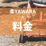 柔YAWARAのコースと料金・営業日