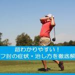 超わかりやすい!ゴルフ肘の症状・治し方を徹底解説!