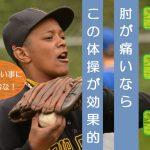 投球時の肘外側・内側の痛みを撃退!6つの体操が野球肘のあなたを救う