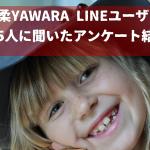 柔YAWARAのLINEユーザー255名に聞いた当店の整体について|アンケート調査結果