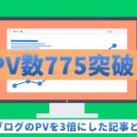 1日PV(ページビュー)数775突破!!弱小ブログのPV数を3倍したチート記事とは?!