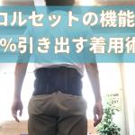 コルセット・腰痛ベルトの機能を200%発揮させる着用術