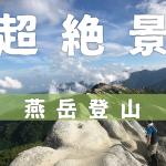【超絶景】北アルプス3大急登!燕岳登山にチャレンジ!