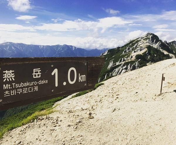 燕岳まで1km