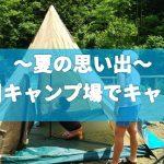 夏になったら小黒川キャンプ場が超おすすめ!!