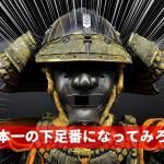 下足番に命じられたら、日本一の下足番になってみろ。