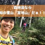 愛知県三河地方が一望!里山『宮路山』ハイキングで森林浴!!