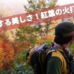 大紅葉祭!秋の『火打山』登山が想像絶する程美しい!