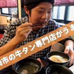 岡崎市の牛タン専門店 『 颯』さんで舌鼓!