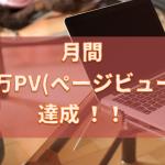 ブログ閲覧数、月間2万PVを突破しました!!