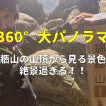 360°大パノラマ!瑞牆山山頂で眺めるアルプスと八ヶ岳、富士山が最高すぎる!