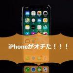 iPhoneが2階からオチた。岡崎市のあいさぽさんが窮地を救ってくれた。