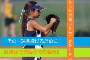 野球肘で投げる時に肘が痛い人集まれ~!今すぐあなたの重症度をチェックします!