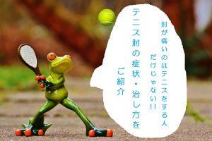 肘が痛いのはテニスをする人だけじゃない!テニス肘の症状・治し方をご紹介
