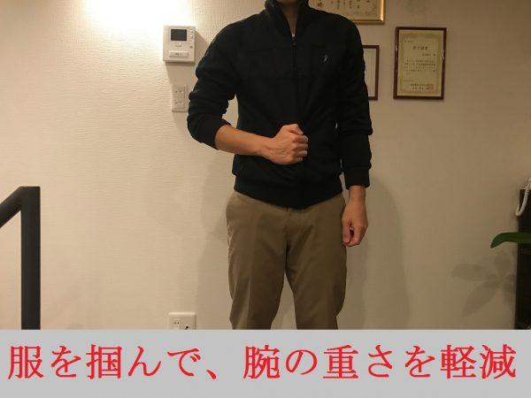 服をつかむ|岡崎市