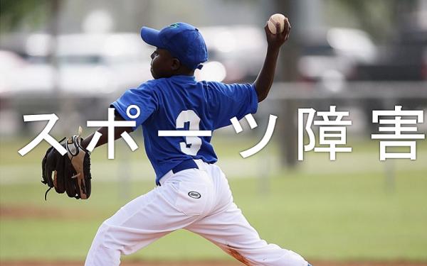 スポーツ障害|岡崎市