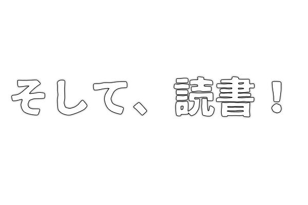 読書|岡崎市