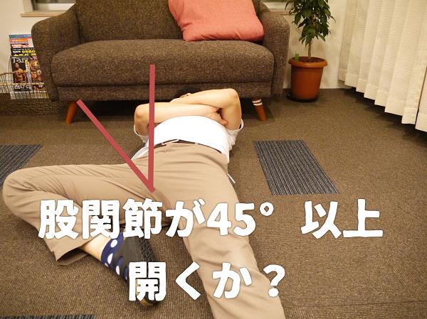 股関節が45°以上開くか?