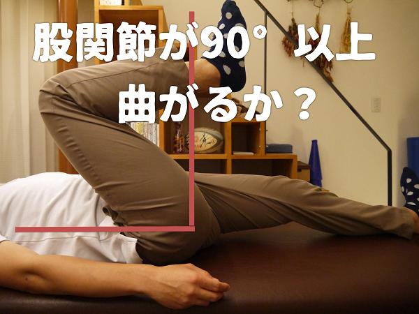 股関節が90°以上曲がるか?