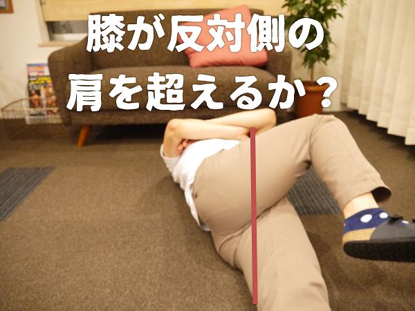 膝が反対側の肩を超えるか?
