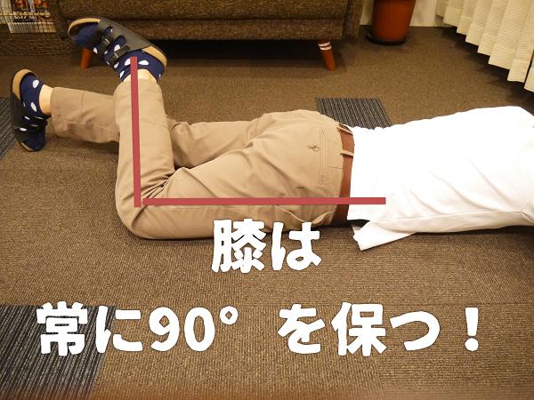 膝は常に90°を保つべし!