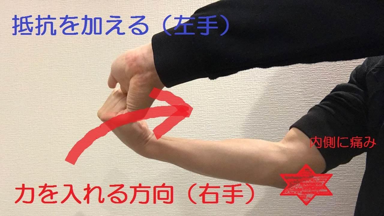 ゴルフ肘の検査法2