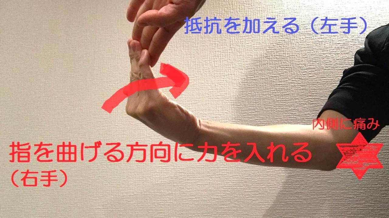 ゴルフ肘の検査法4