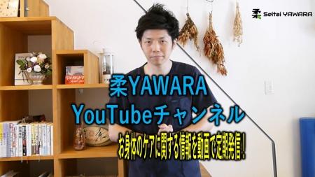柔YAWARAがYouTubeで公開しているお身体のケアに役立つ動画一覧