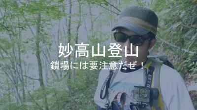 妙高山登山アイキャッチ