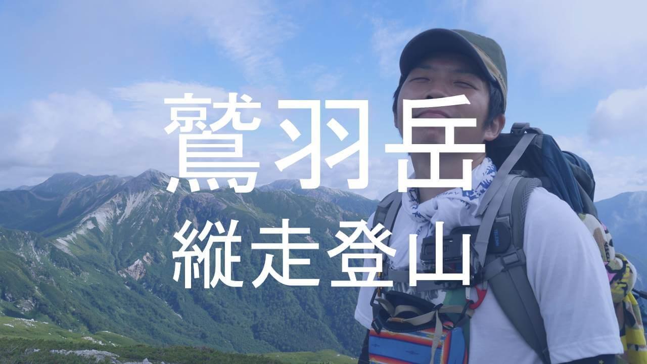 鷲羽岳アイキャッチ