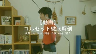 動画コルセットアイキャッチ