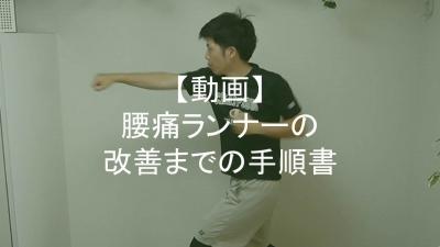 腰痛ランナー動画アイキャッチ