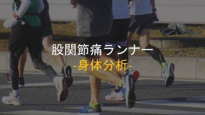 股関節痛ランナーの分析アイキャッチ