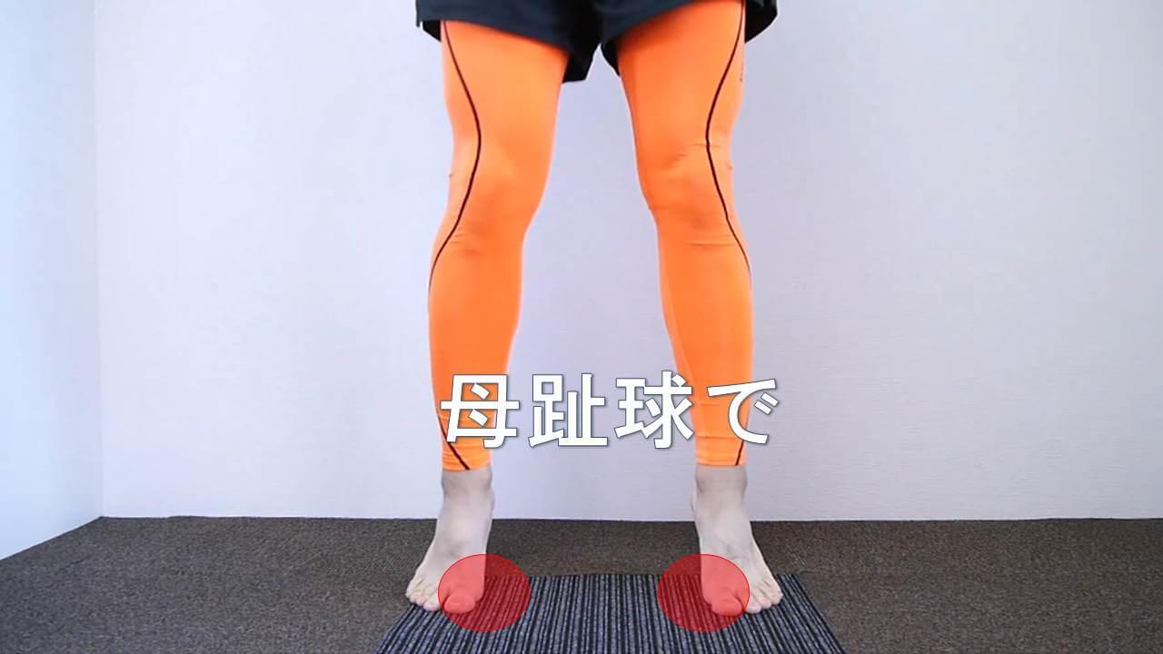 足関節の筋力強化母趾球