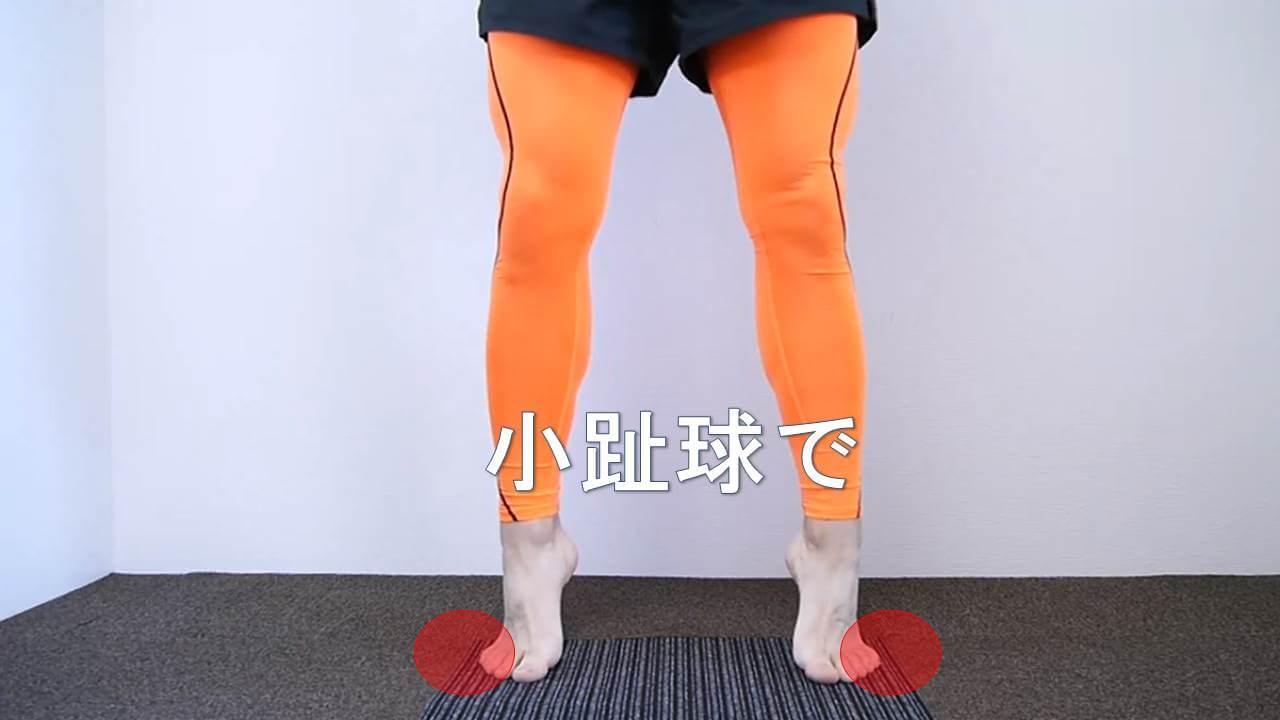 足関節の筋力強化小趾球