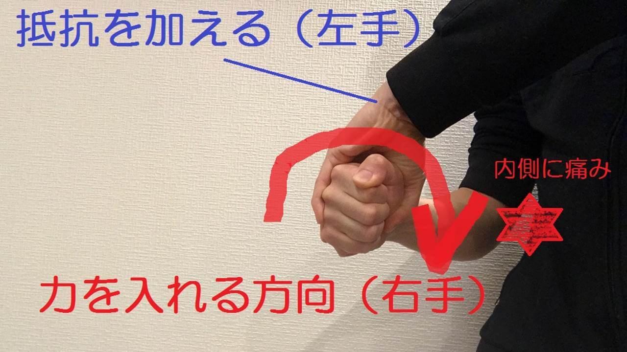 ゴルフ肘の検査法3