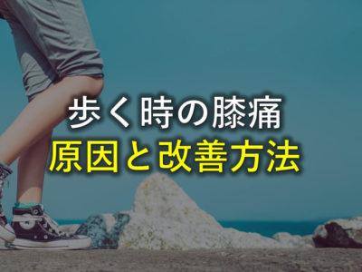 歩く時の膝痛の原因と改善方法アイキャッチ