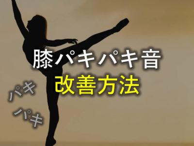 膝のパキパキ音改善方法アイキャッチ