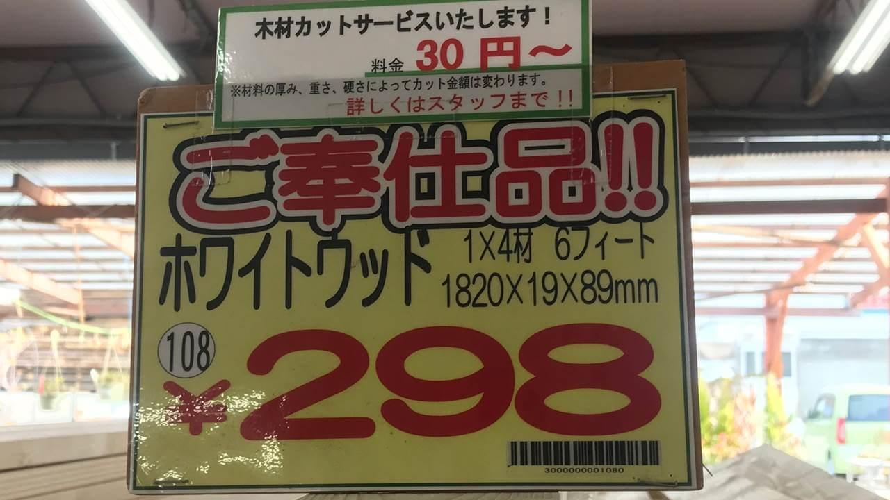 木材298円