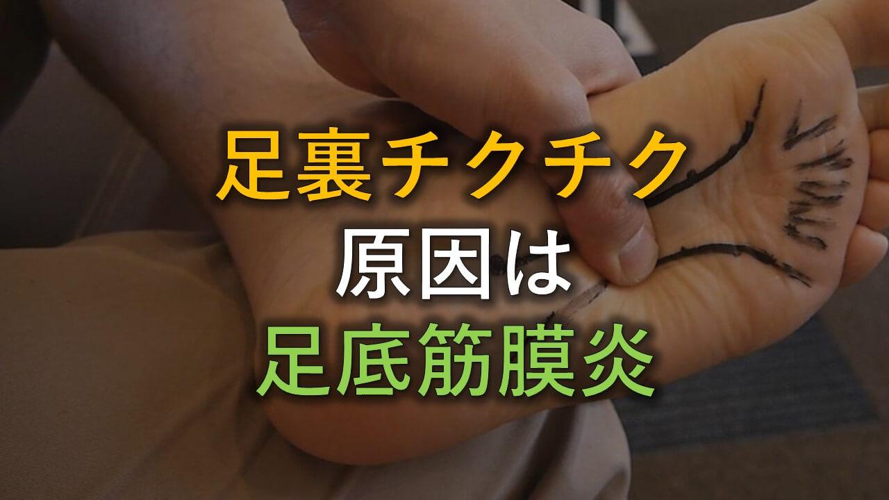 足裏がチクチクする原因は足底筋膜炎アイキャッチ