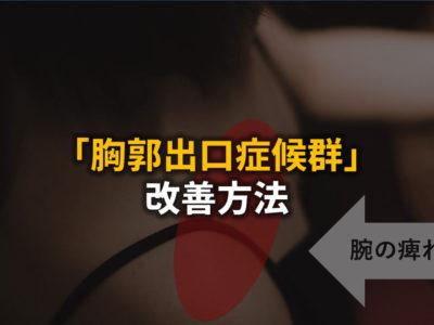 胸郭出口症候群の改善方法アイキャッチ