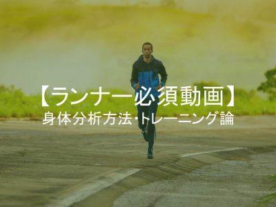 ランナー動画アイキャッチ