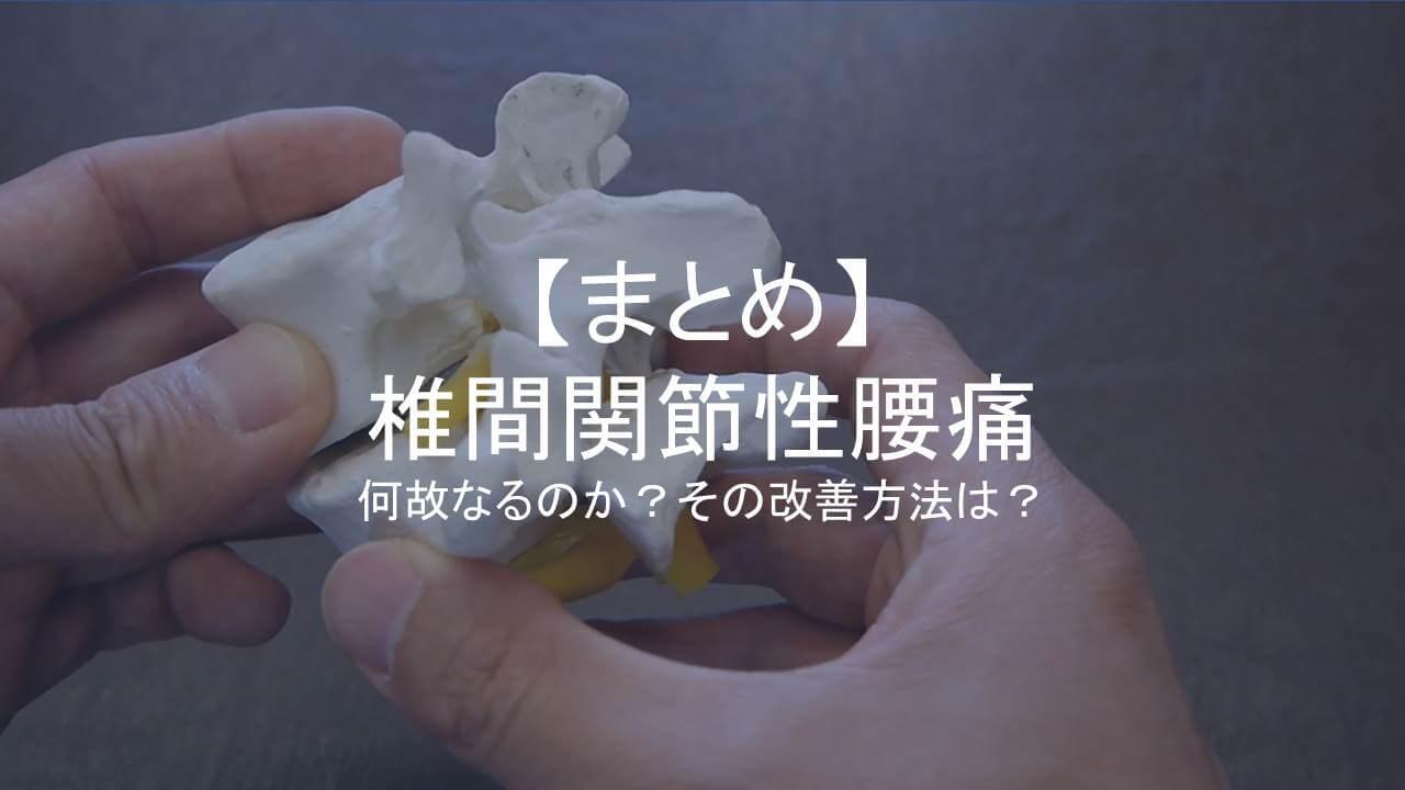 【まとめ】椎間関節性腰痛アイキャッチ