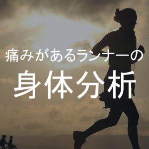 ランナーの身体分析アイキャッチ