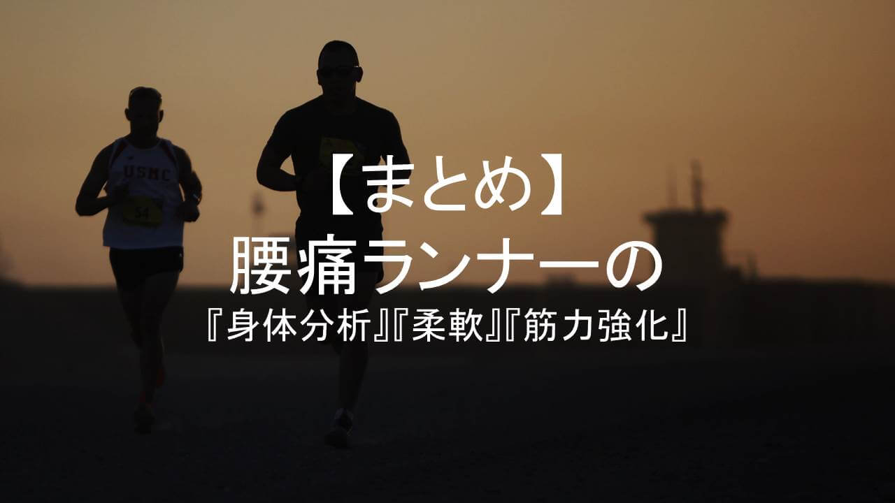 腰痛ランナーまとめアイキャッチ