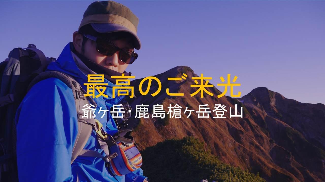 鹿島槍ヶ岳登山アイキャッチ