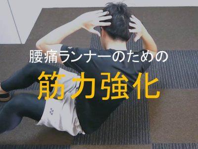 腰痛ランナーの筋力強化アイキャッチ