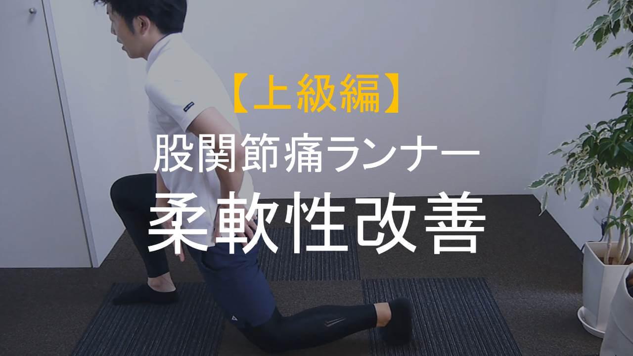 股関節痛ランナー柔軟性改善上級編アイキャッチ